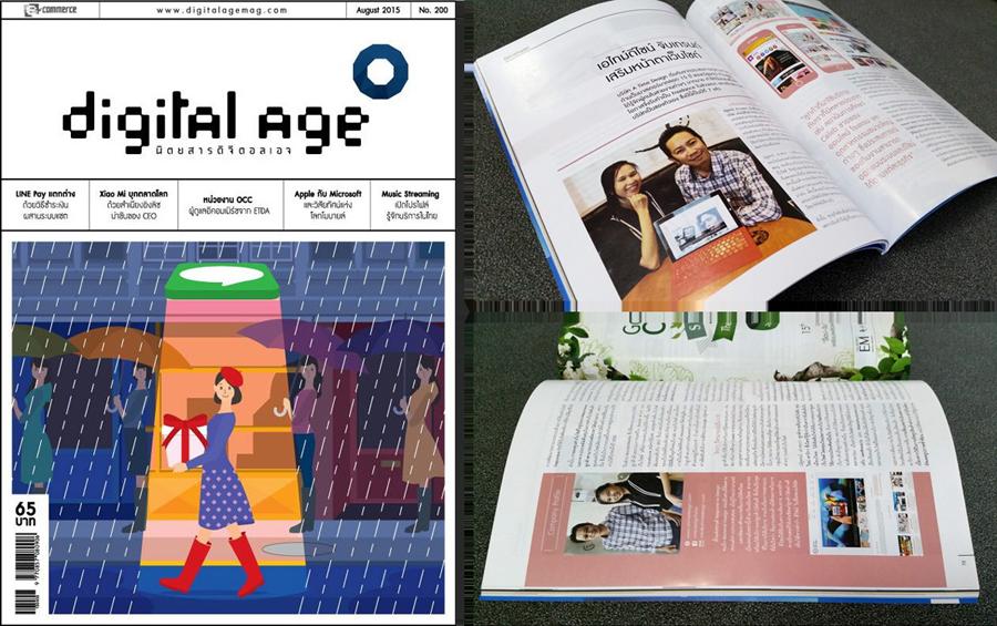digitalagebook