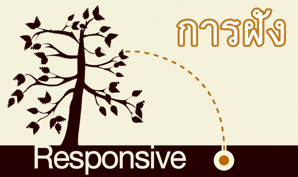 responsivebanner2
