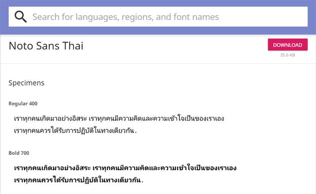 google-free-font-3