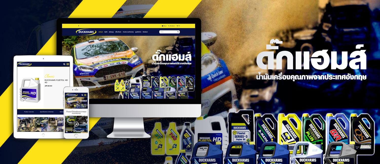 Alexander Duckhams & Co. Ltd.